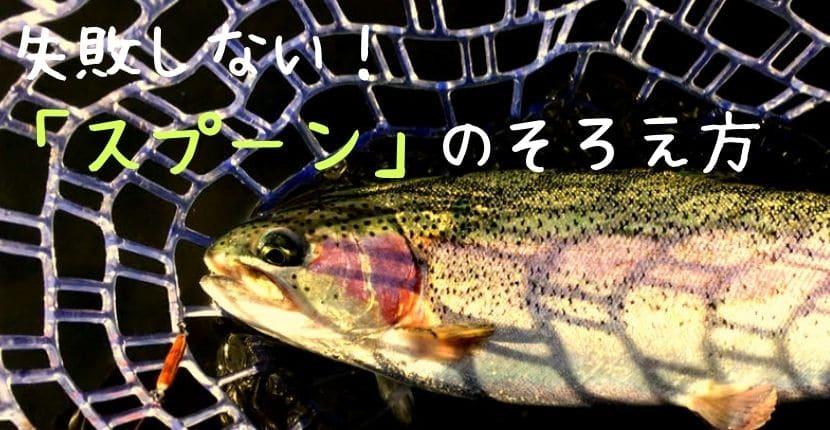 管釣りビギナーが失敗しがちな「スプーン」選び:初心者にオススメのメーカー3つを紹介