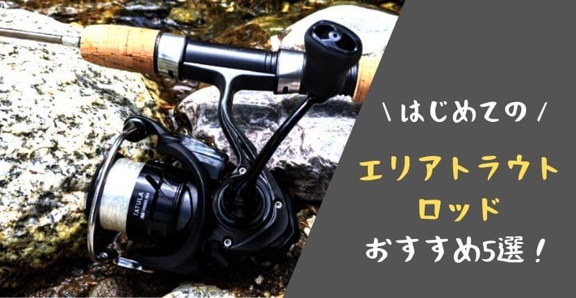 【コスパで選ぶ】オススメのエリアトラウトロッド5選:管釣り初心者に最適な竿はこれ!