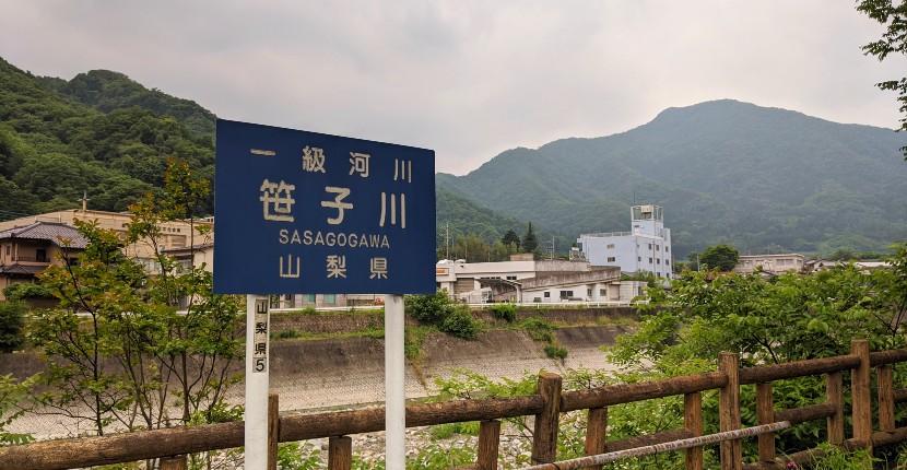 桂川支流・笹子川の渓流釣り場紹介。小河川ながら意外な大物が潜む?